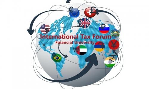 Международный налоговый форум