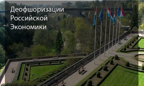 Новое налоговое соглашение России и Люксембурга
